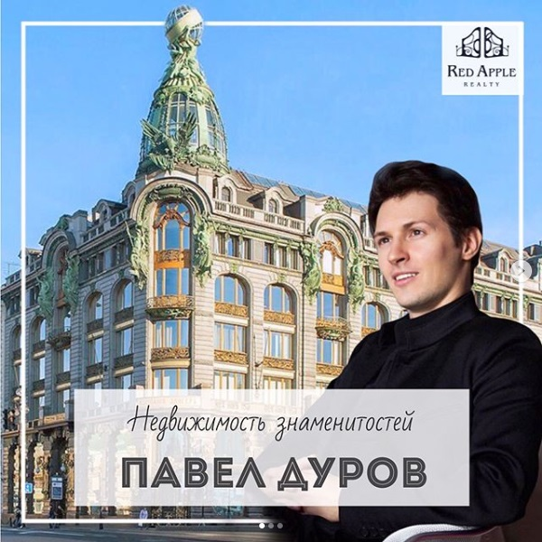 Недвижимость знаменитостей: Павел Дуров