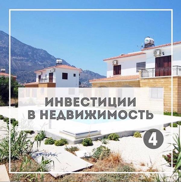 Инвестиции в недвижимость: купить квартиру в другой стране